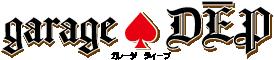 ディープロゴ1